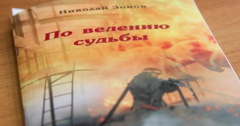 книга о пожарных
