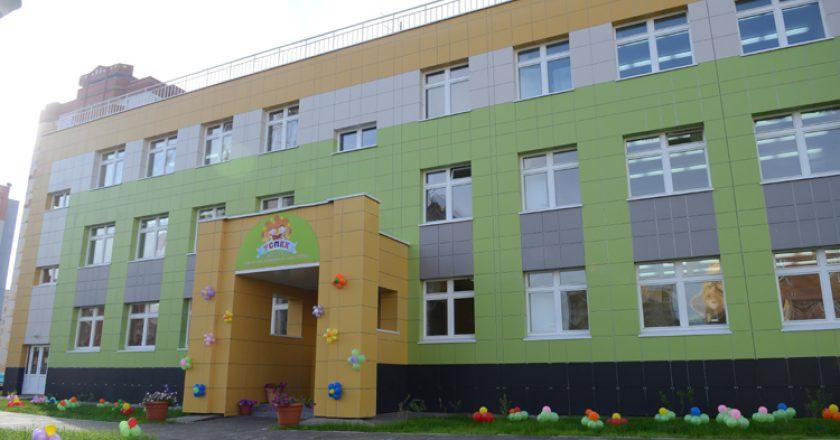 детский сад успех в Кирове