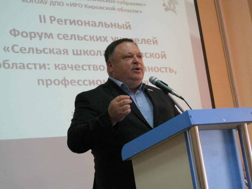 Форум сельских учителей в Кирове