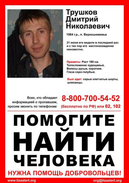 Пропавший В Кировской области без вести житель Верхошижемья найден мертвым