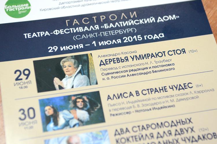 В Кирове пройдут большие гастроли Театра-фестиваля «Балтийский дом»