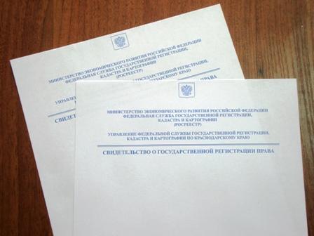Изменились бланки свидетельства о государственной регистрации права