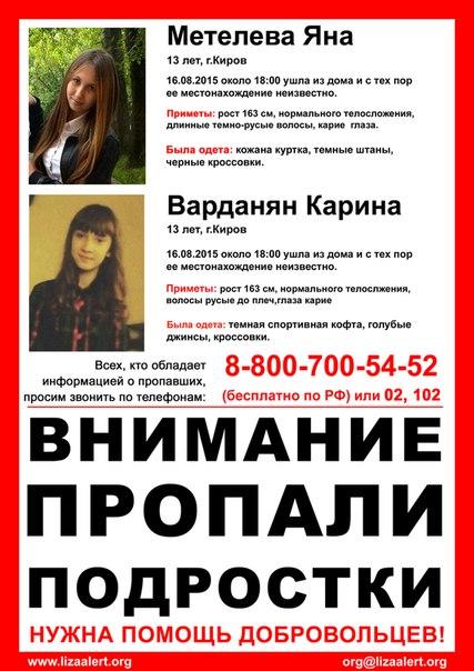 Две 13-летние девочки исчезли в Кирове