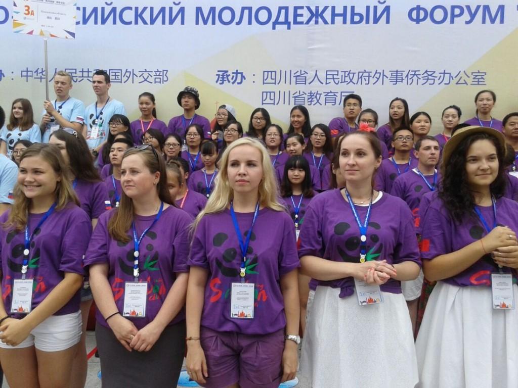 Церемония закрытия российско-китайского Молодёжного форума