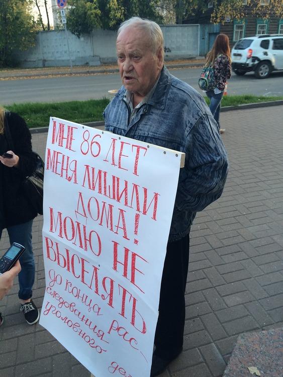В Кирове ветеран ВОВ вышел на пикет с просьбой не выселять его из дома