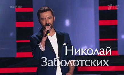 Николай Заболотских
