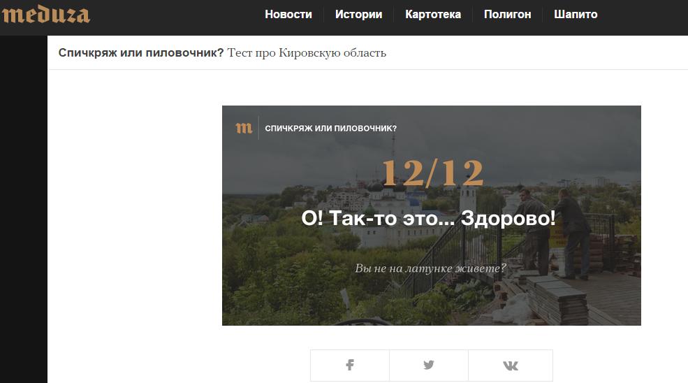 В интернете появился шуточный тест на знание Кировской области