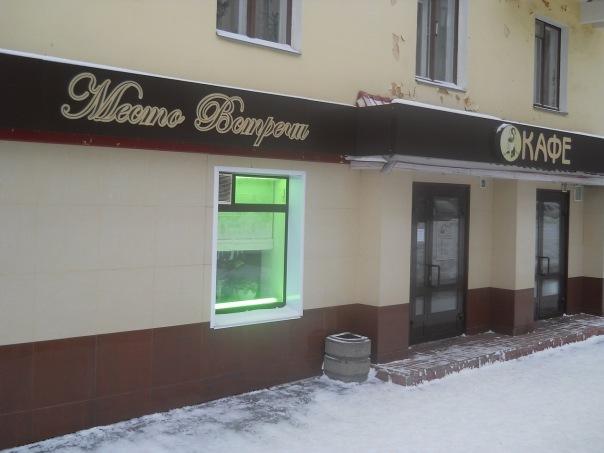 Кировский Роспотребнадзор закрыл кафе «Место встречи» на 2 месяца