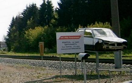 В Кировской области у переезда поставили разбитую машину - памятник лихачам