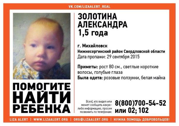 Полуторагодовалую Сашу из Михайловска ищут 7 сутки