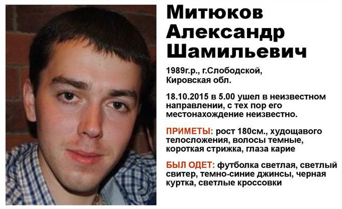 В Слободском разыскивают 26-летнего молодого человека