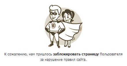 «Вконтаке» заблокировали аккаунты семи тысяч пользователей