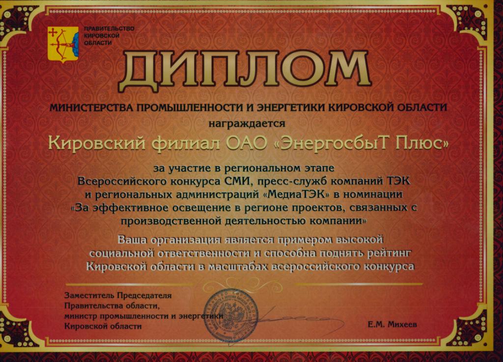 11 ноября в Кирове состоялось награждение по итогам регионального этапа первого Всероссийского конкурса «МедиаТЭК»