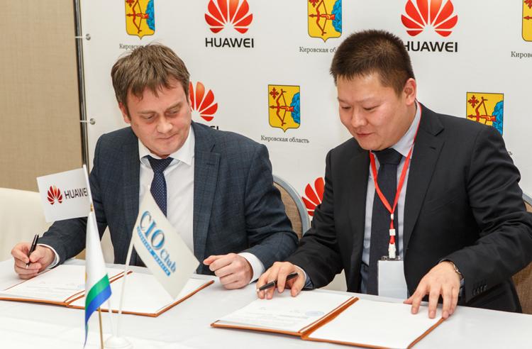 Китайская компания создаст в Кирове центр обработки данных
