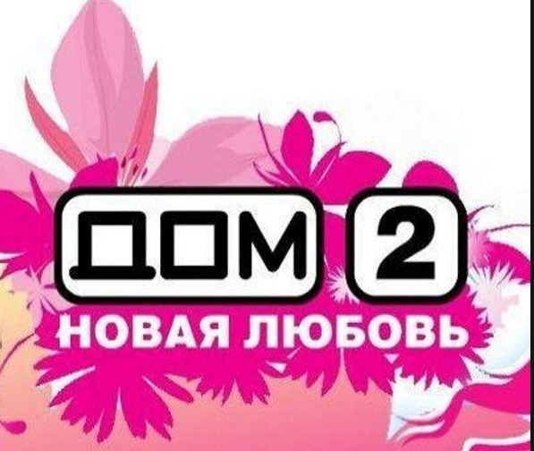 В Чепецке пройдет кастинг на «Дом-2»