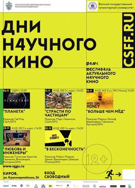 В Кирове при поддержке ПАО «Т Плюс» стартовал фестиваль актуального научного кино