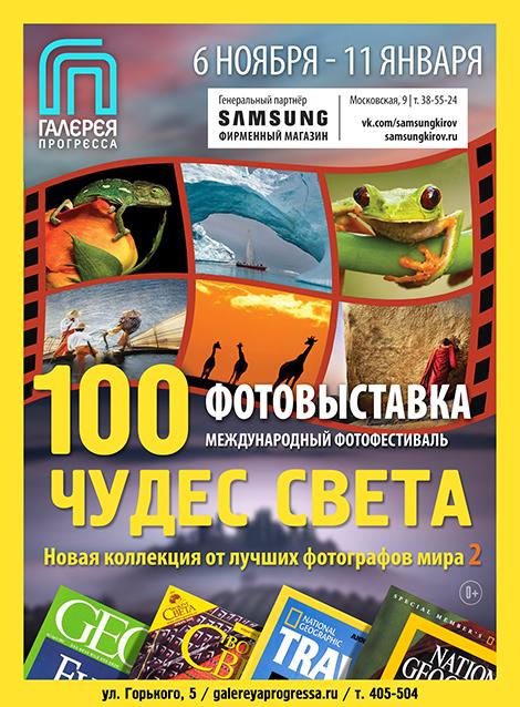 В Кирове откроется выставка 100 лучших фотографий мира