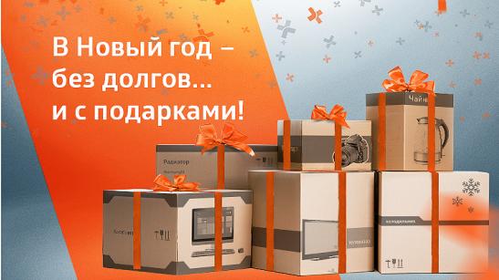 Кировский филиал ОАО «ЭнергосбыТ Плюс» приглашает всех жителей Кировской области принять участие в новогодней акции и получить ценный приз