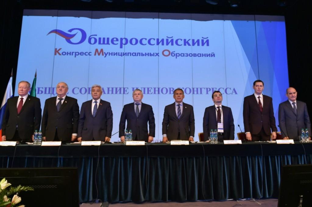 Общероссийский Конгресс муниципальных образований в Казани