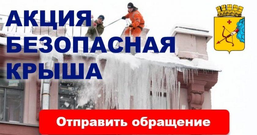 Кировчане через интернет могут пожаловаться на неочищенные крыши