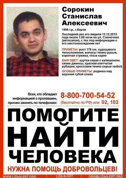 Родственники погибшего 19-летнего студента из Кирова ищут очевидцев происшествия