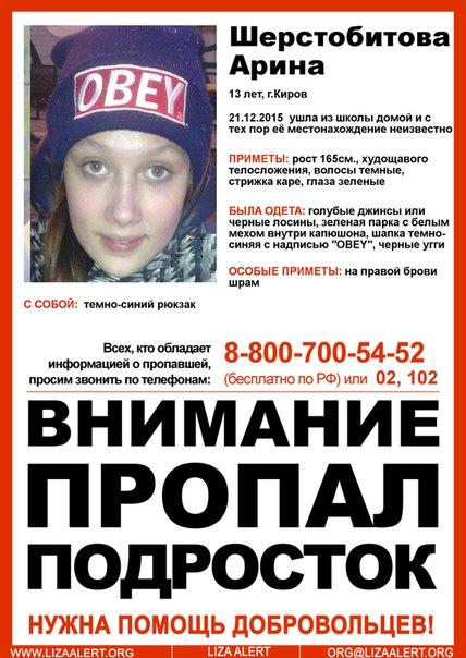 В Кирове уже трое суток ищут пропавшую 13-летнюю школьницу