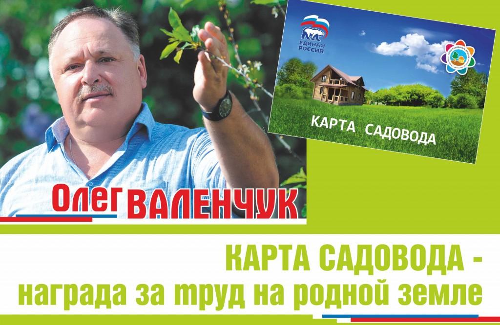 Карта садовода теперь действует в «Детском мире» в Кирове