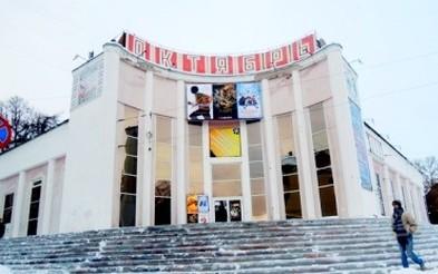 Кинотеатры «Октябрь» и «Дружба» вновь откроют 17 декабря