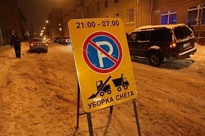 В Кирове запретят парковать машины во время очистки улиц