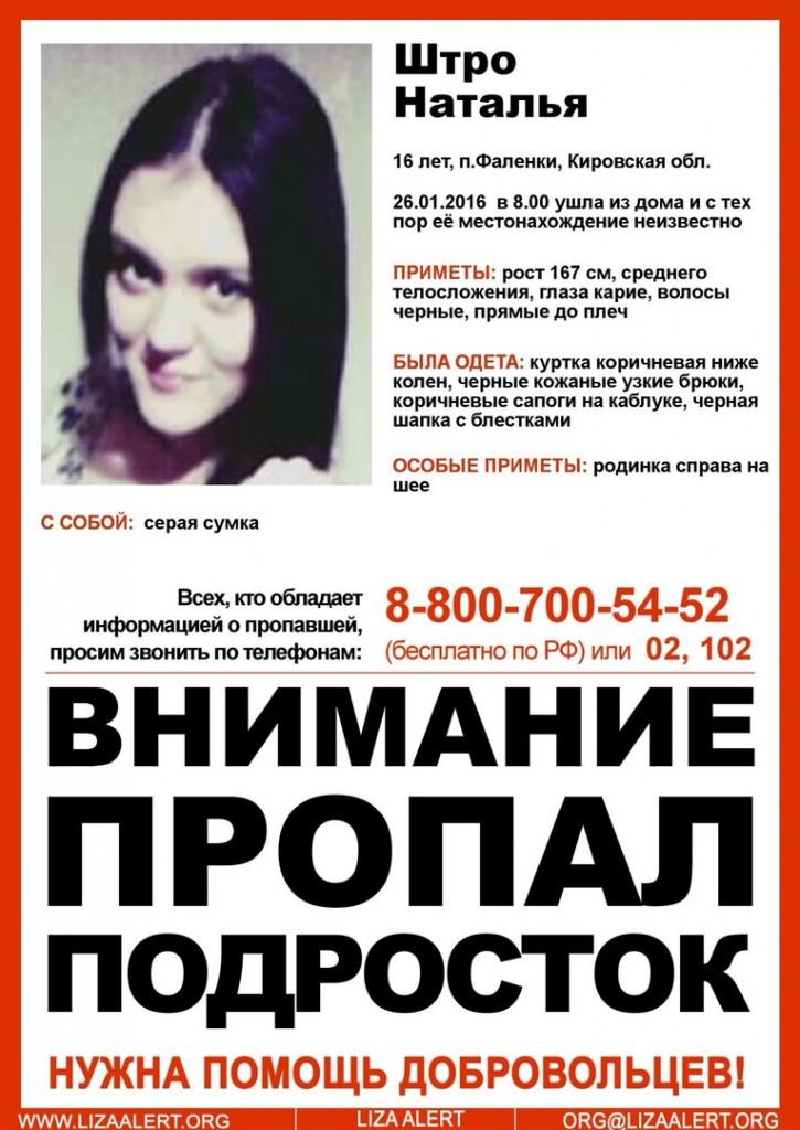 В Кирове нашли пропавшую почти три недели назад 16-летнюю девушку