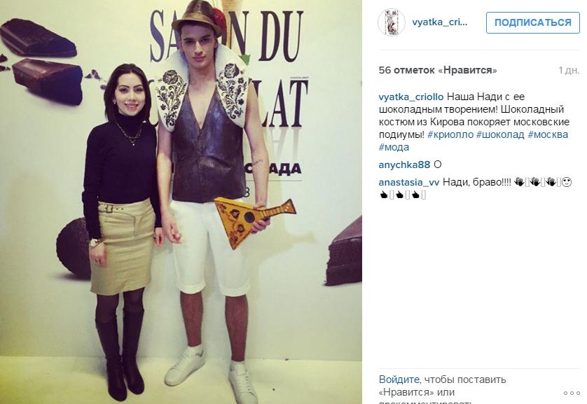 В Москве презентовали шоколадный костюм из Кирова