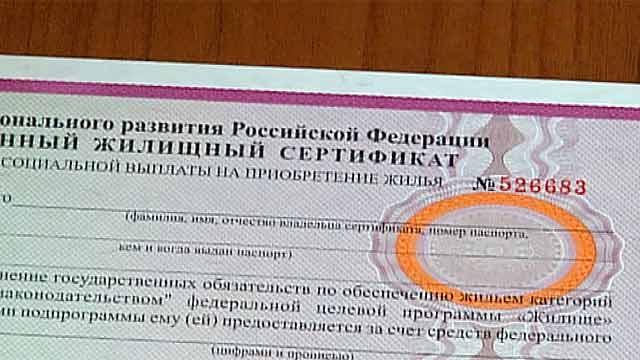В Кировской области выдадут жилищные сертификаты на 31 млн. рублей