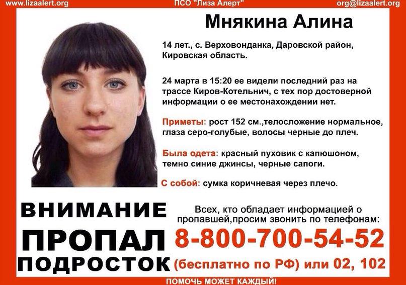В Слободском полицейские нашли пропавшую воспитанницу школы-интерната