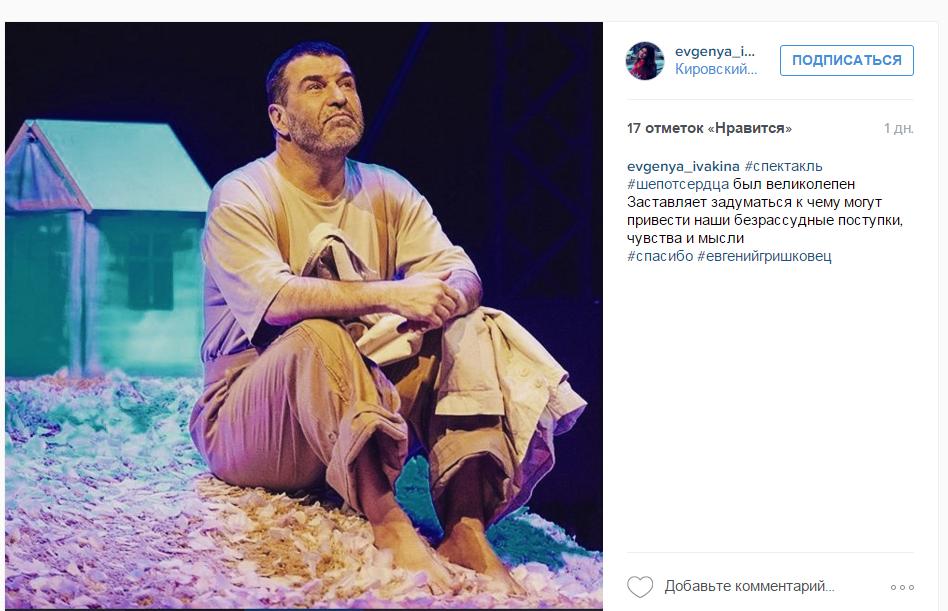 Евгений Гришковец выгнал со спектакля в Кирове уснувшего зрителя