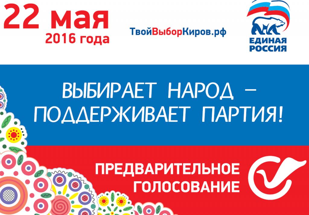 22 мая жители Кировской области смогут проголосовать за кандидатов на выборы от партии «Единая Россия»