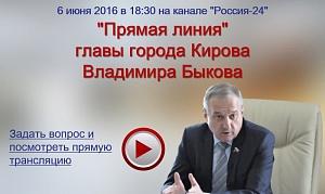 Владимир Быков снова пообщается с кировчанами в прямом эфире