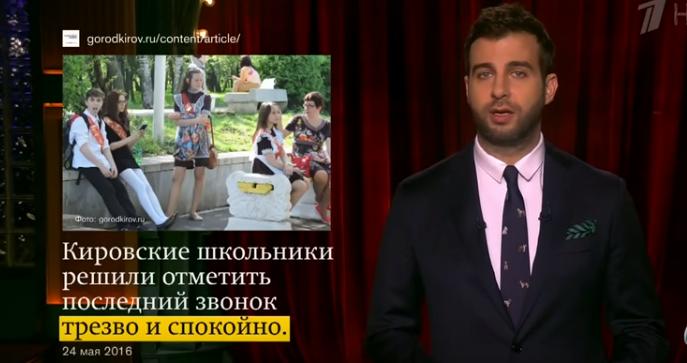 Трезвых кировских выпускников обсмеяли в «Вечернем Урганте»