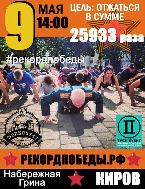В День Победы кировчане отожмутся 25933 раза