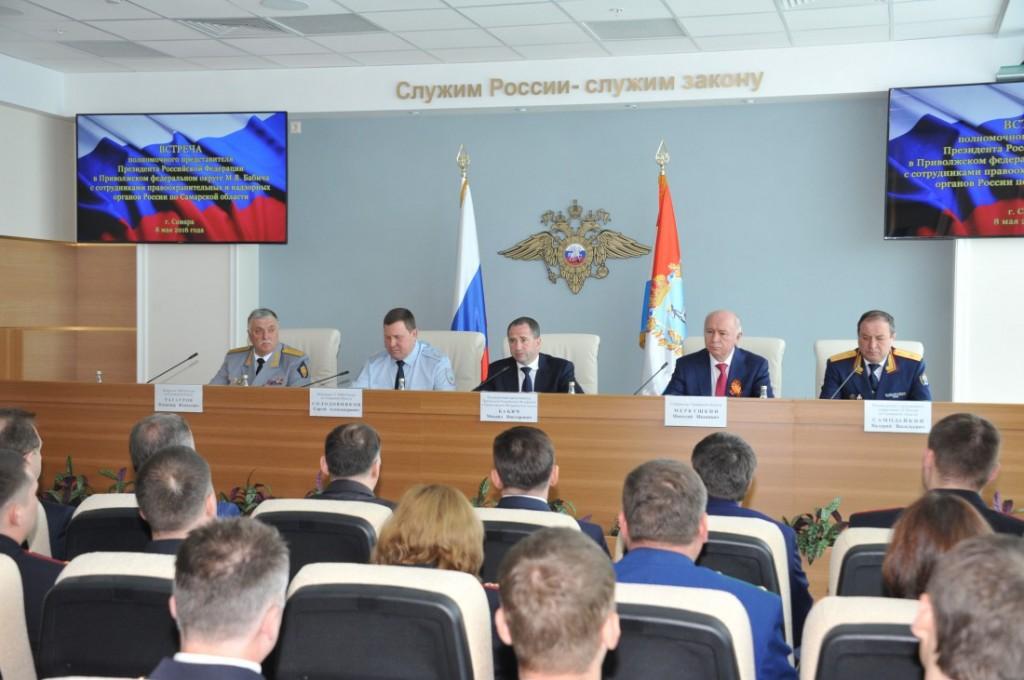 Михаил Бабич провел встречу с руководителями и сотрудниками правоохранительных и надзорных органов России по Самарской области