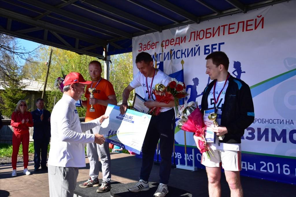 Рахим Азимов вручил победителям «Олимпийского бега-2016» путевки в Рио