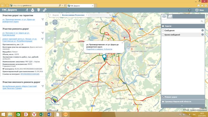 В Кирове создали карту, по которой можно проследить за ремонтом дорог
