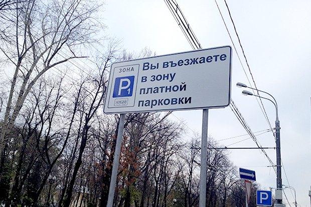 Мэрия установила правила платных парковок в Кирове