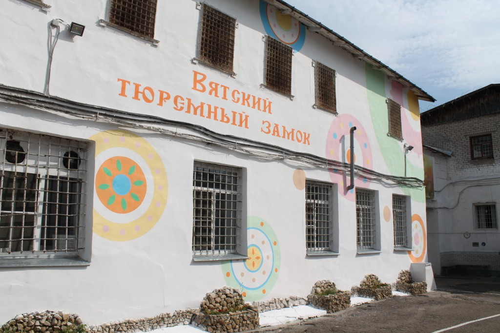 Пищеблок в кировском СИЗО раскрасили под дымку