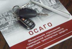 Система «единого агента» продаж ОСАГО пополнилась пятью регионами