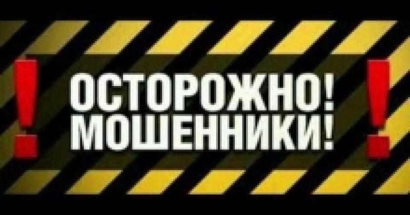 В Кировской области от лица налоговой действуют мошенники