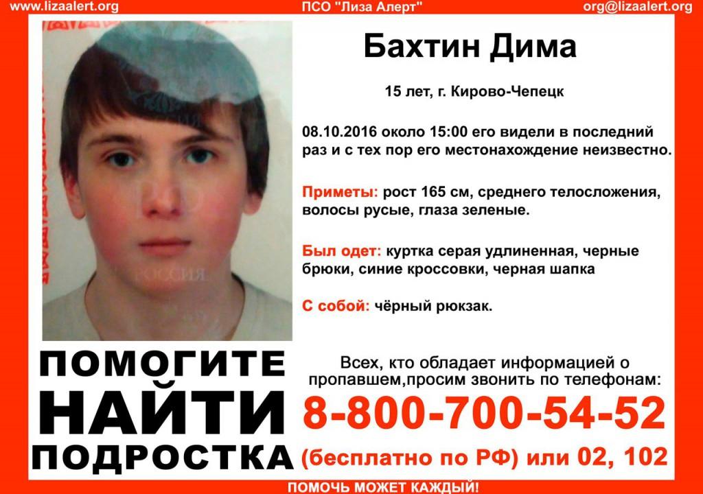 Пропавшего в Кирово-Чепецке подростка видели в Слободском
