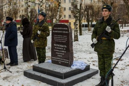 В Кирове прошла церемония открытия Закладного камня памятного знака «Защитившим мир от радиационных катастроф», посвящённого героям - чернобыльцам. Участие в ней приняли и сотрудники МЧС.