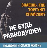 В Кирове стартует акция «Сообщи, где торгуют смертью»