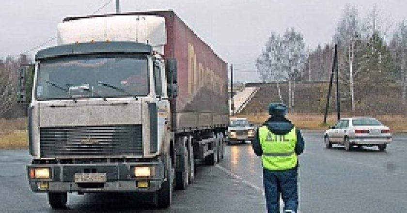 На дороге Киров-Сидоровка ограничено движение большегрузного транспорта