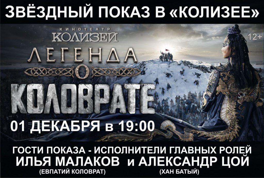 В Киров приедут Евпатий Коловрат и Хан Батый